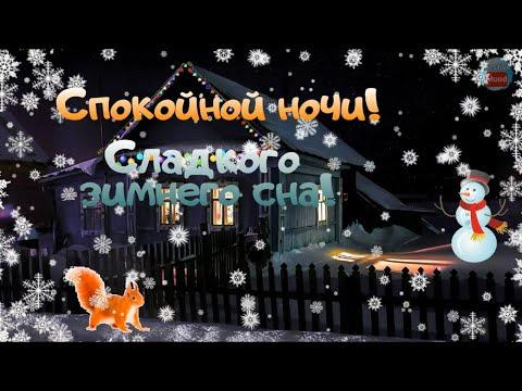Спокойной ночи! Сладкого зимнего сна! Красивое пожелание спокойной зимней ночи!