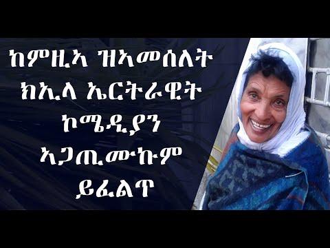 EMN - ከምዚኣ ዝኣመሰለት ክኢላ ኤርትራዊት ኮሜዲያን ኣጋጢሙኩም ይፈልጥ Eritrean Media Network