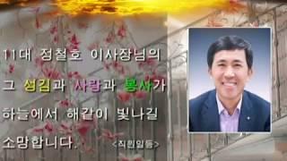 광양YMCA 11대 정철호 이사장 활동영상