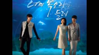 OST - I hear your voice (Words You Can't Hear)