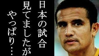 """日本代表のベルギー戦に豪代表ケーヒルが放った""""一言""""に一同納得!ロシアW杯、初の8強を逃すも世界から称賛され、西野監督は…"""
