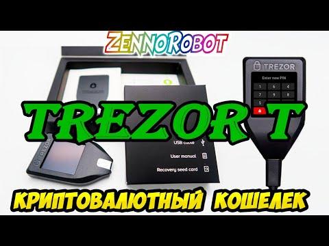 """Криптовалютный кошелек Trezor T. Обзор """"холодного кошелька"""" Trezor"""