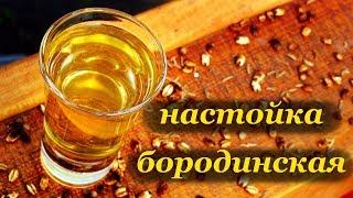 Набор бородинская от Алкофана