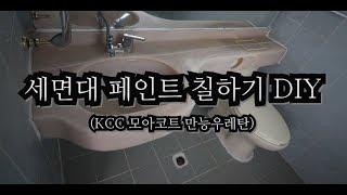 욕실페인트 리모델링 DIY (세면대 페인트 칠하기)