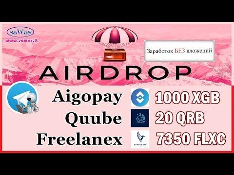 Заработок БЕЗ вложений. AirDrop - 3 бота через Telegram: Aigopay, Quube, Freelanex, 30 Сентября 2019