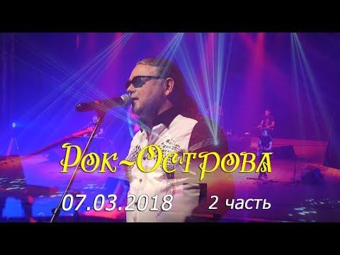 Рок-Острова – Весенний концерт в Нижнем Новгороде (Часть 2, 07.03.2018)