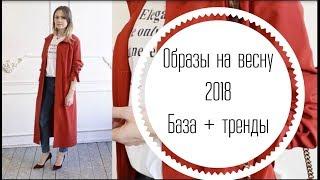 МОДНЫЕ ОБРАЗЫ - ВЕСНА 2018//МОДА весна 2018