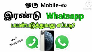 How to use two whatsapp in one mobile | Tamil