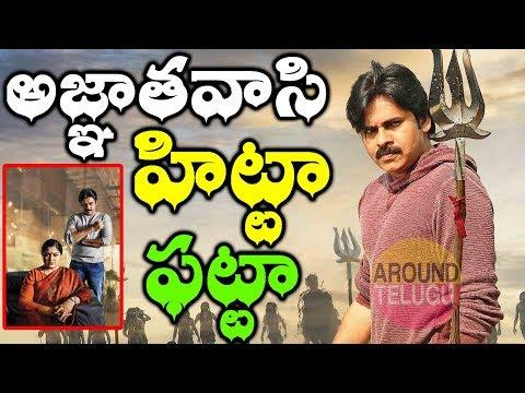 అజ్ఞాతవాసి రివ్యూ ...Agnyaathavaasi (Agnathavasi) Review...Pawan Kalyan..Latest Telugu Cinema