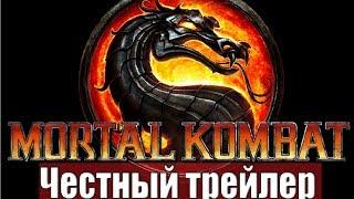 MORTAL KOMBAT (Честный игровой трейлер)