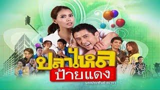 ปลาไหลป้ายแดง PlaLaiPaiDaeng EP.19 | 23-08-62 | Ch3Thailand