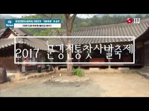 문경전통찻사발축제, 대한민국 '대표축제'로 승격 미리보기 사진