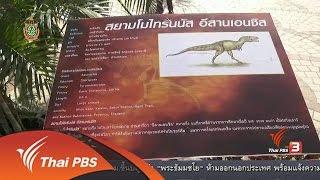 ทุกทิศทั่วไทย - ประเด็นข่าว (17 มิ.ย. 59)