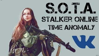 S.O.T.A - Stalker Online Time Anomaly ((браузерки # 3 )