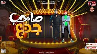 Hassan ABdelwahab Saheb Gada3 - حسن عبدالوهاب صاحب جدع تحميل MP3
