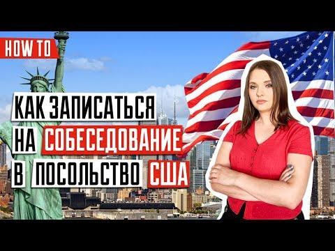 ВИЗА В США 🇺🇸 | Как записаться на собеседование в посольство США самостоятельно  | Инструкция