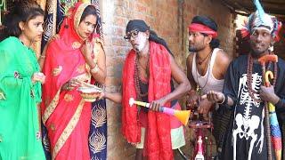 ढोंगी बाबा श्राप दिया पतोहिया के कोख उजड़ गया अब कभी मां नहीं बन सकती !! Comedy Video Khesari 2