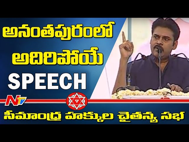 Pawan Kalyan Full Speech at Anantapur | Seemandhra Hakkula Chaitanya Sabha