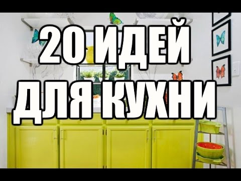 20 идей для маленькой кухни