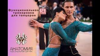 Тренировки для профессиональных танцоров и спортсменов: как мы улучшаем качество движения.