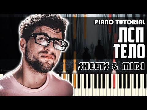 ЛСП - Тело | На Пианино + Ноты