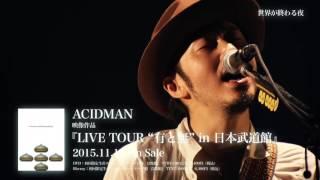 """【11/18発売!】ACIDMAN – 『LIVE TOUR """"有と無"""" in 日本武道館』Teaser"""