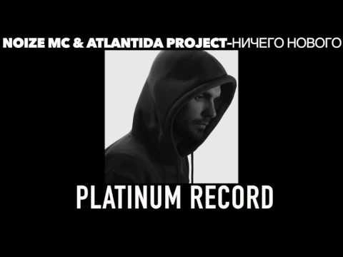 Noize MC & Atlantida Project - Ничего Нового (НОВЫЙ ТРЕК)