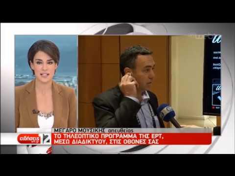 Η ΕΡΤ συμμετέχει στο 8ο συμπόσιο υβριδικής ευρυζωνικής τηλεόρασης στην Ελλάδα | 21/11/2019 | ΕΡΤ