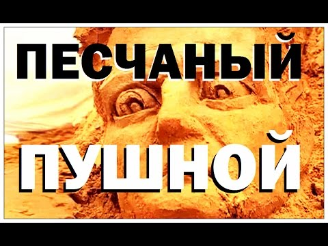 , title : 'Галилео. Песочный Пушной'