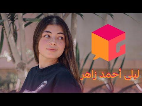 ليلى أحمد زاهر: بابي ومامي معهد تمثيل