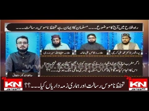 Raah-e-Falah 31-08-2018 | Kohenoor News Pakistan