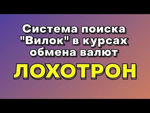 "Система поиска ""Вилок"" в курсах обмена валют - это ЛОХОТРОН!"