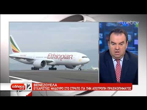 Συνετρίβη αεροσκάφος των Αιθιοπικών Αερογραμμών με 157 επιβαίνοντες | 10/3/2019 | ΕΡΤ