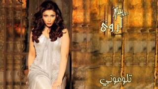 أروى - تلوموني (النسخة الأصلية)   Arwa - Tiloumouni 2009