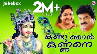 KANDU NJAN KANNANE  Hindu Devotional Songs