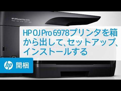 HP OfficeJet Pro 6978プリンタを箱から出して、セットアップ、インストールする