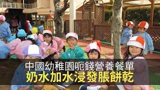 思浩大談中國幼稚園呃錢營養餐單,奶水、開邊雞翼加水浸發脹餅乾!(大家真風騷)