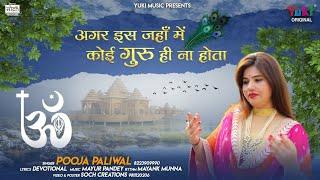 Guru Purnima Special - अगर इस जहाँ में कोई गुरु ही ना होता | गुरु भजन 2020 | Pooja Paliwal - Download this Video in MP3, M4A, WEBM, MP4, 3GP