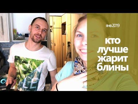 влог: Сергей ЖАРИТ БЛИНЫ без молока  МНОГО ИГРУШЕК ДЕТЯМ