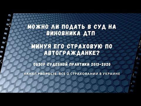 Подать в суд на виновника ДТП по автогражданке - обзор судебной практики 2013-2020