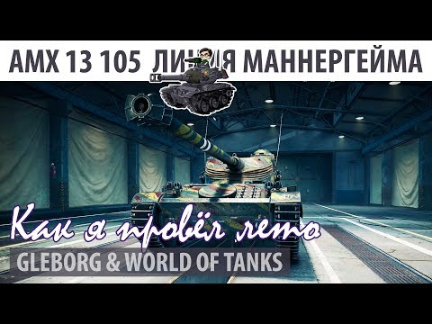 Как я провел лето   AMX 13 105   Линия Маннергейма