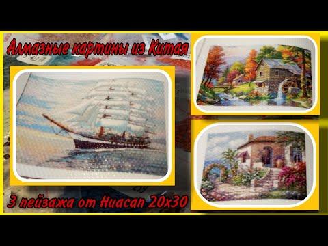 Алмазная вышивка из Китая. 3 алмазные картины от Huacan 20х30 пейзаж. Обзор наборов алмазной мозаики