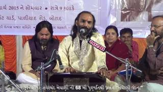 Meghani Vandana - 9th March 2015 at Botad - Part 2 - Sairam Dave