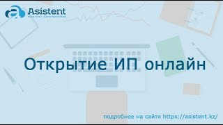 Открытие ИП онлайн. asistent.kz