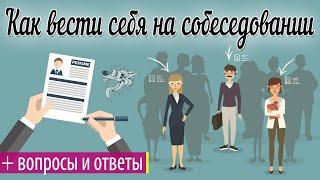 Как вести себя на собеседовании: вопросы и ответы при приеме на работу + кейс, как продать ручку📝💭