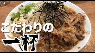 愛知県衝撃の一杯!肉うどんさんすけまるでラーメンのような濃厚なスープ飯テロ