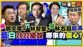 2022開打!藍喊14+4大戰綠要7+5