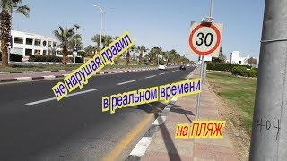 Как далеко находится пляж отеля SOLYMAR NAAMA BAY / Влог Египет #13