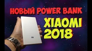 Power Bank от Xiaom 2018  Что  нужно знать о Паур банк с Алиэкспресс