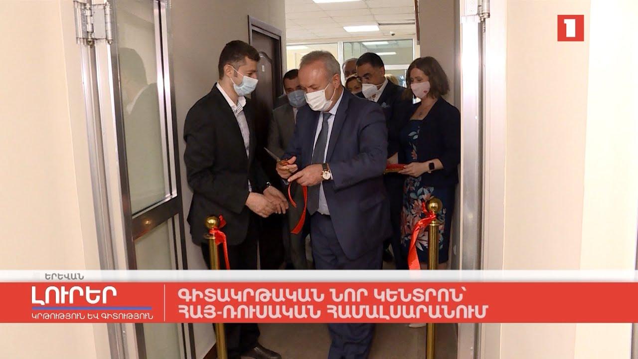 Գիտակրթական նոր կենտրոն՝ հայ-ռուսական համալսարանում